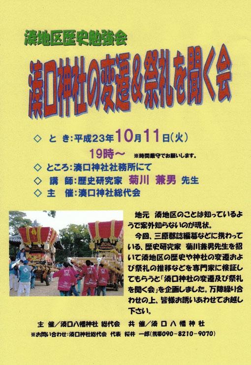 湊口神社の変遷&祭礼を聞く会(2011.10.11)