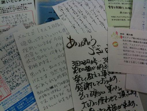 セミナー受講者様から多数のお手紙を頂いております!感謝!
