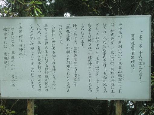 「玉置山縁記」の 熊野の浜辺 は今春の王子ヶ浜・み手洗いの画像を参照