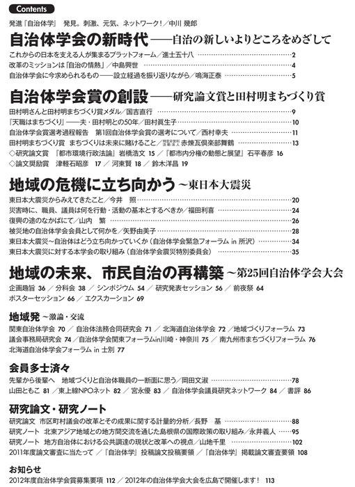 自治体学 第25−1号コンテンツ