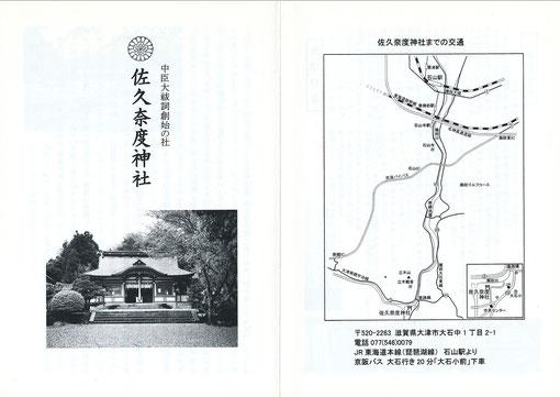 佐久奈度神社由来書(「大祓詞」創始の神社、執筆奉納)