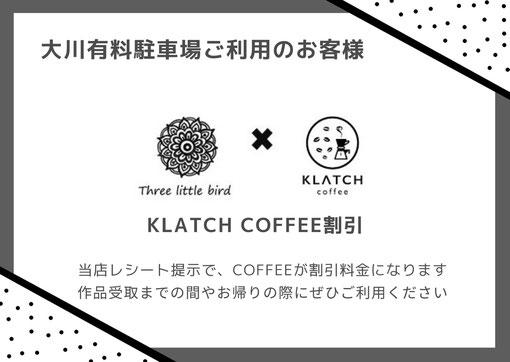 大川有料駐車場ご利用のお客様は、当店のレシート提示で、KLATCH COFFEE割引になります