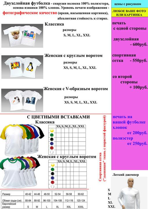 Прикольные футболки в Ангарске