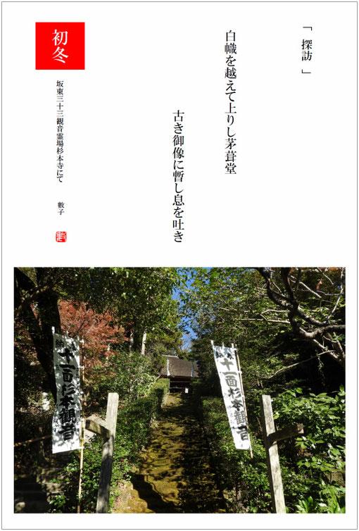 2017/12/15制作 初冬の鎌倉杉本寺