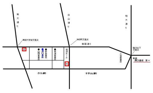 神田澤口書店 神保町店Map
