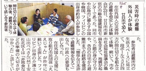 2012.9.25 中国新聞