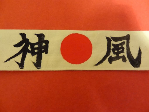 神風(KAMIKAZE) hachimaki