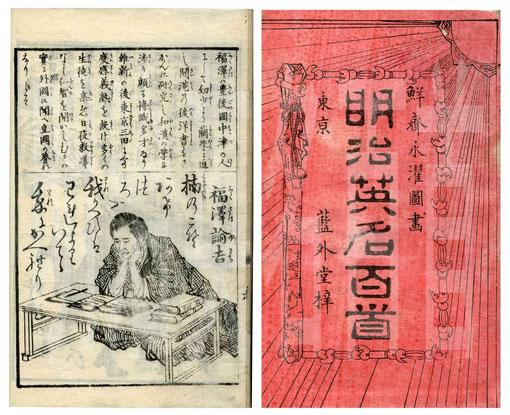 (参考)明治英名百首・鮮齋永濯 画