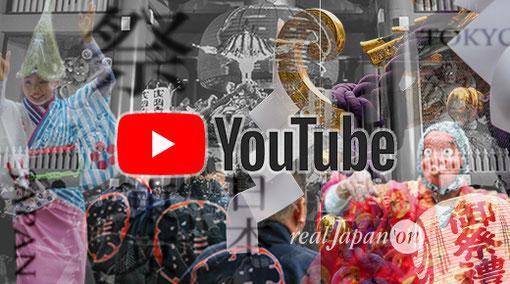 お祭り動画, お祭りムービー, YouTubeチャンネル, リアルジャパン'オン動画