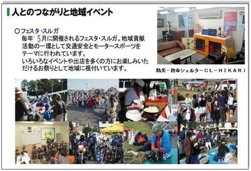 静岡市スルガフェスタへ津波シェルター出展03