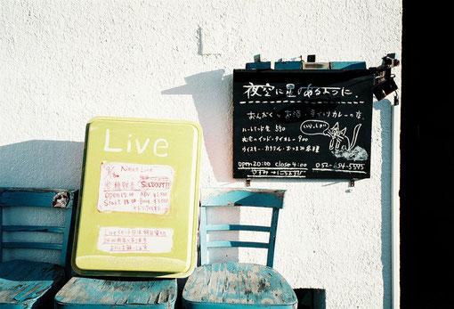 2012、夏 名古屋にて