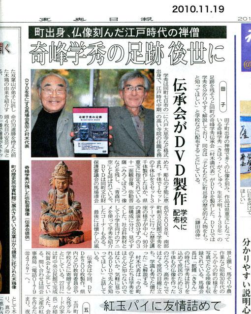 2010.11.19 東奥日報