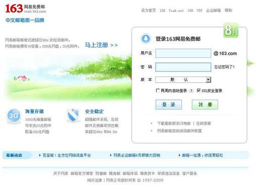 163.com Screenshot
