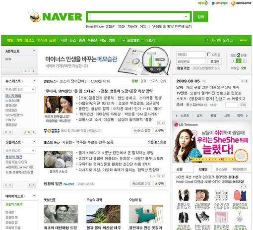 Naver Screenshot