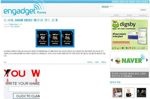 Engadget Korea Screenshot