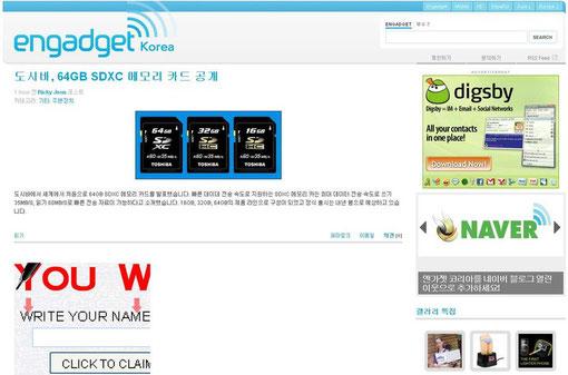 Engadget Korea Screenshot