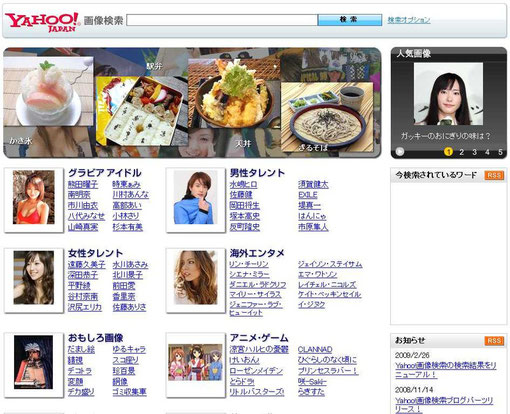 Yahoo! Japan Screenshot