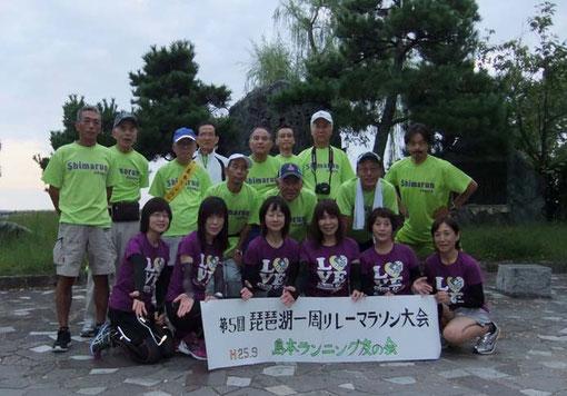 島本ラン主催 第5回琵琶湖一周リレーマラソン(2013/09/21-22)