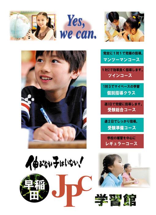 伸びない子はいない!早稲田JPC学習館小学部 西小山の小学生向け個別指導塾