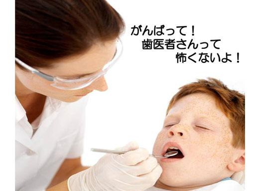 徳島 歯科 むし歯 レーザ治療 小児歯科 子供