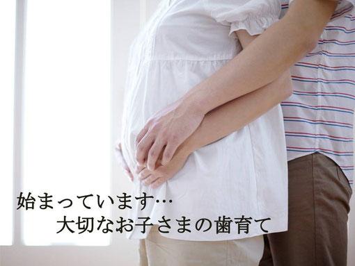 徳島 鳴門 妊婦 マタニティー 歯科