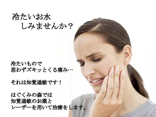 徳島 歯科 鳴門市 歯医者 レーザー治療