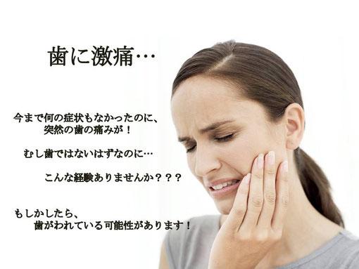 鳴門 歯医者 歯科 痛み むし歯