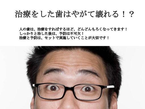 徳島 鳴門市 歯医者 治療 予防歯科