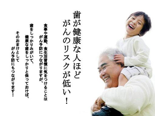 歯みがき ガン 予防 歯科 歯医者 徳島