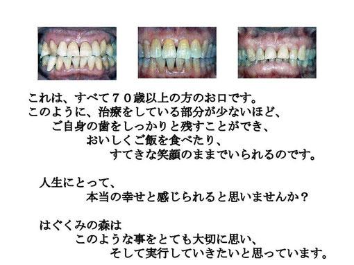 徳島 歯科 鳴門 歯医者 診療方針