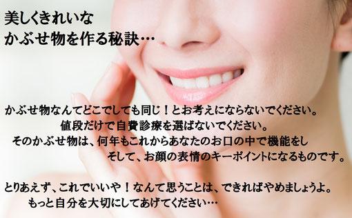 徳島 審美歯科 専門 歯科医院