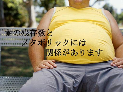 メタボリック 徳島 鳴門 歯医者 歯科