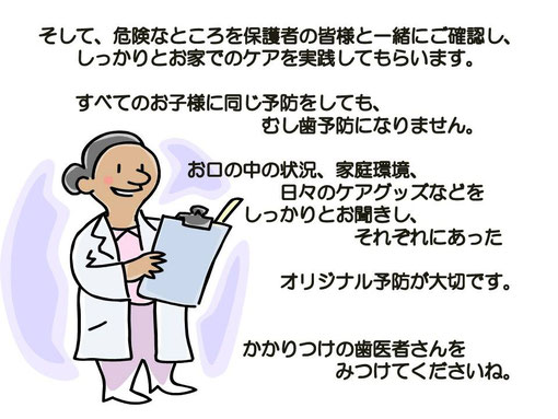 鳴門市 歯科 歯医者 徳島 学校検診