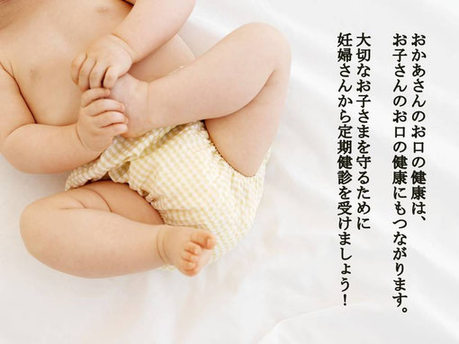 鳴門市 妊婦 歯科 歯医者 赤ちゃん