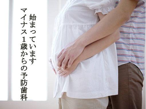 鳴門市 赤ちゃん 妊娠 歯科 歯医者