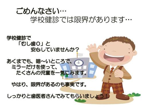 徳島 歯科 歯医者 鳴門市 学校検診