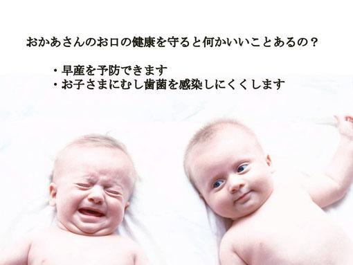 鳴門市 妊娠 歯医者 歯科 赤ちゃん