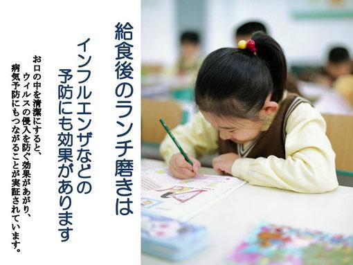 徳島 鳴門市 歯医者 歯科 予防 インフルエンザ