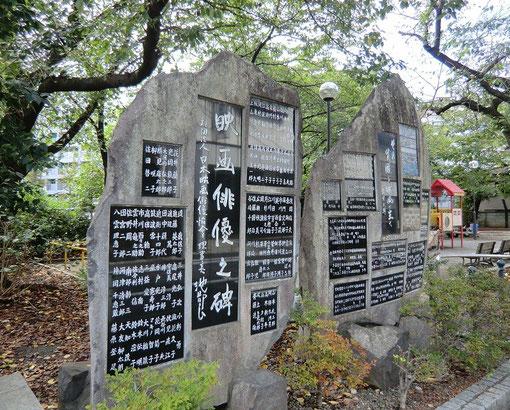 9月24日(2012) 映画俳優の碑(角川大映撮影所近く:調布市)