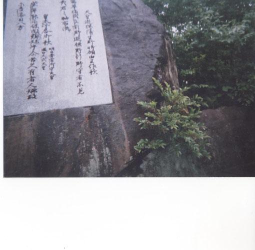 船岡山山頂の蒲生野の相聞歌碑