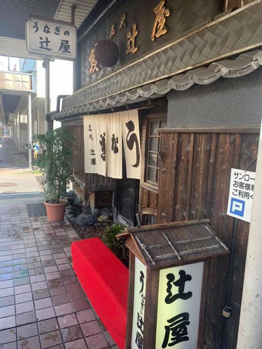 刀鍛冶になった気分で、老舗の鰻屋「辻屋」の暖簾をくぐってみては?