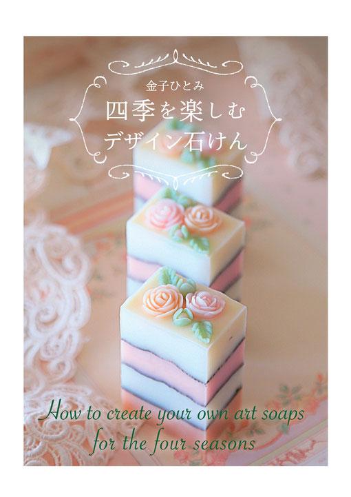 手作り石けんの本 レシピブック フラワーソープデザイン