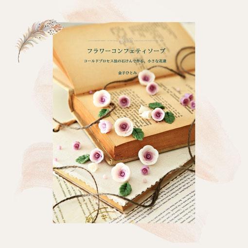 手作り石けん教室 石けんで作るお花の作り方 レシピブック 石けん作りの本