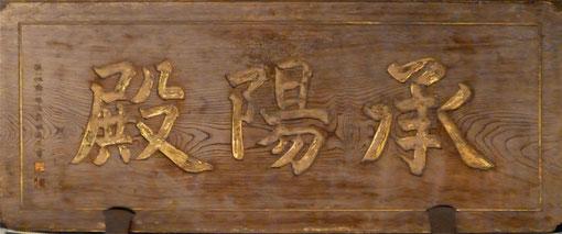 承陽殿-久我通久書(永平寺)(撮影・東川寺)