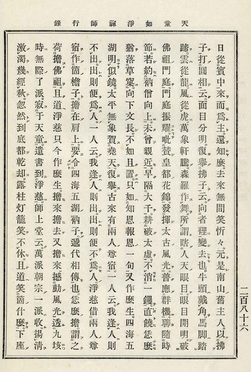天童如浄禅師行録-8