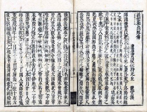 義雲和尚略傳1(東川寺蔵本)
