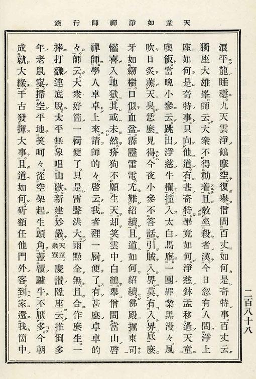 天童如浄禅師行録-10
