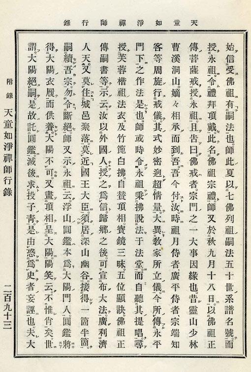 天童如浄禅師行録-15