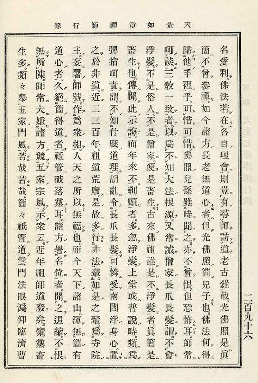 天童如浄禅師行録-18
