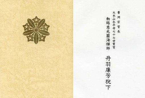 丹羽廉芳禅師・晋山不腆1(東川寺所蔵)